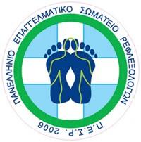 Πανελλήνιο Επαγγελματικό Σωματείο Ρεφλεξολόγων